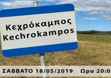 ΚΕΧΡΟΚΑΜΠΟΣ